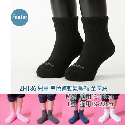 Footer ZH186 全厚底 兒童 單色運動氣墊襪 除臭襪