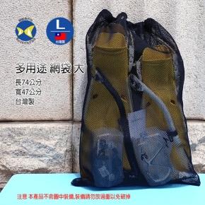 台灣製 蝴蝶魚 MB74 多用途 網袋 L號 黑色 長74x寬47公分,浮潛三寶網袋, 裝備網袋