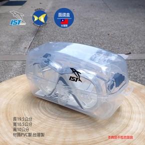 台灣製 IST MB5 Mask Box 面鏡盒