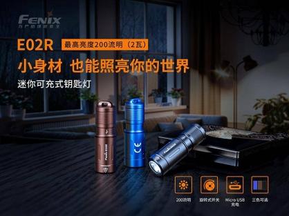 蝴蝶魚 FENIX E02R 迷你鑰匙燈 手電筒 USB充電 最高亮度200流明