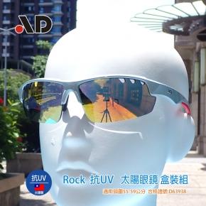 台灣製 AD Rock 風洞 100%抗UV 運動太陽眼鏡 套裝組 合格證號D63938