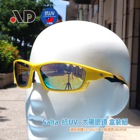 台灣製 AD Salta 超跑黃 多層鍍膜 抗UV 運動太陽眼鏡 盒裝組 合格證號D63938