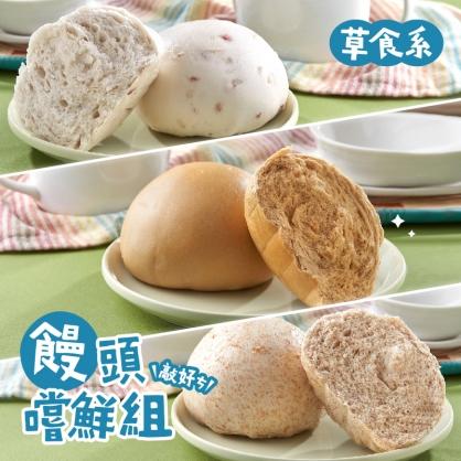 饅頭嚐鮮6入組