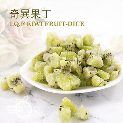 【莓果工坊】鮮凍奇異果丁 I.Q.F KIWI FRUIT-DICE