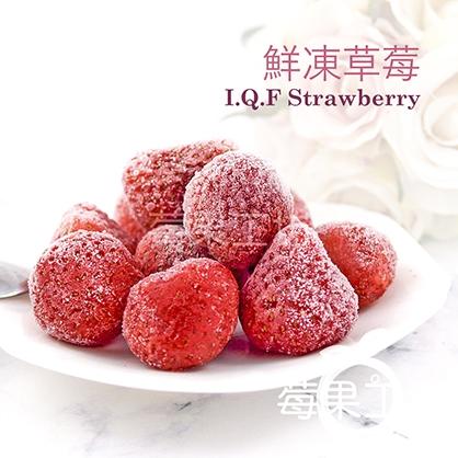 【莓果工坊】鮮凍草莓 I.Q.F Strawberry