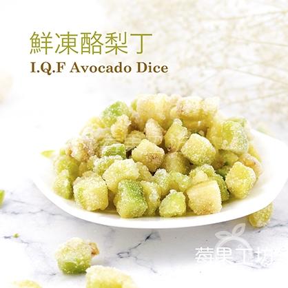 【莓果工坊】鮮凍酪梨丁 I.Q.F Avocado Dice
