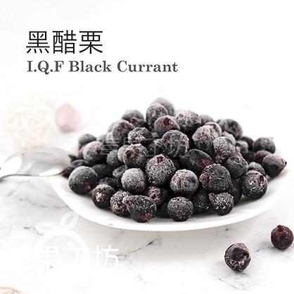 【莓果工坊】鮮凍黑醋栗 I.Q.F Black Currant