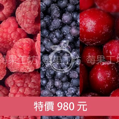 【莓果工坊】三合一綜合莓特惠組