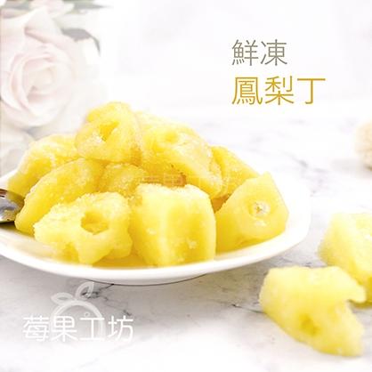 【莓果工坊】鮮凍鳳梨丁