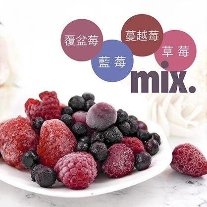 【莓果工坊】鮮凍森林莓果