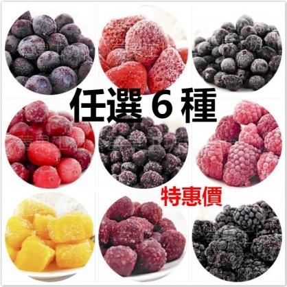 【莓果工坊】鮮凍莓果任選6公斤特惠組