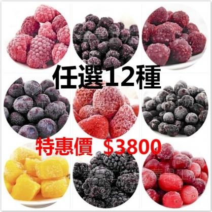 【莓果工坊】新鮮冷凍莓果任選12公斤特惠組