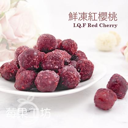 【莓果工坊】鮮凍紅櫻桃 I.Q.F Red Cherry