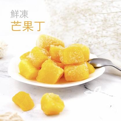 【莓果工坊】鮮凍愛文芒果丁(台灣愛文)