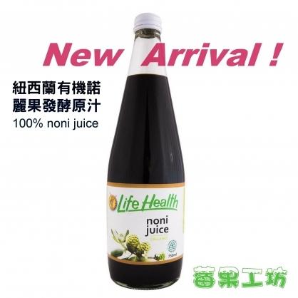 【莓果工坊】紐西蘭有機諾麗果發酵原汁(瓶)