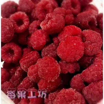 【莓果工坊】鮮凍覆盆子(中國)