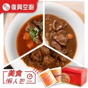 綜合牛肉系列(6入)(冷凍包裝)