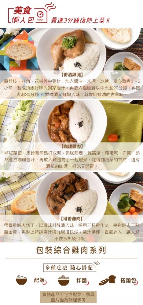 綜合雞肉系列(6入)(冷凍包裝)