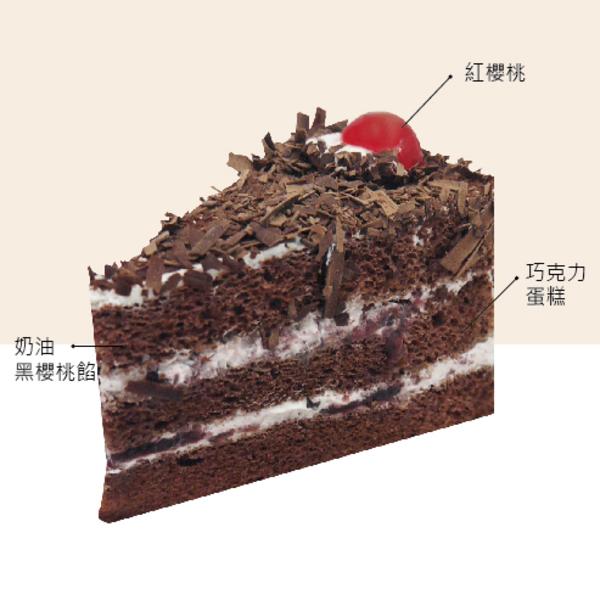 黑森林蛋糕Black Forest cake(限門市取貨)