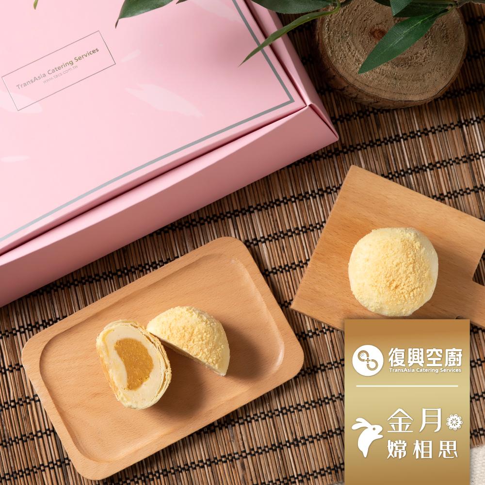【空廚月餅】金月嫦相思-奶黃酥