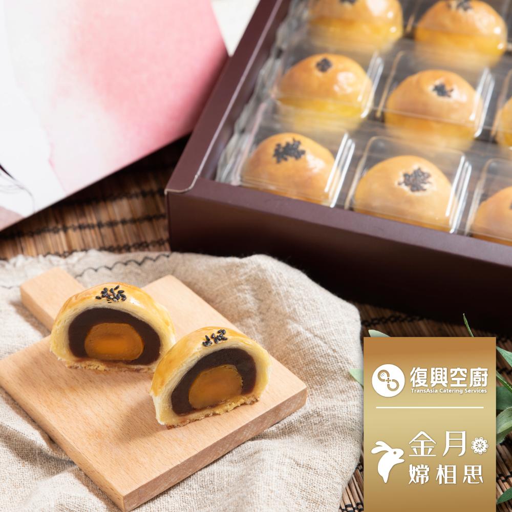 【空廚月餅】金月嫦相思-蛋黃酥