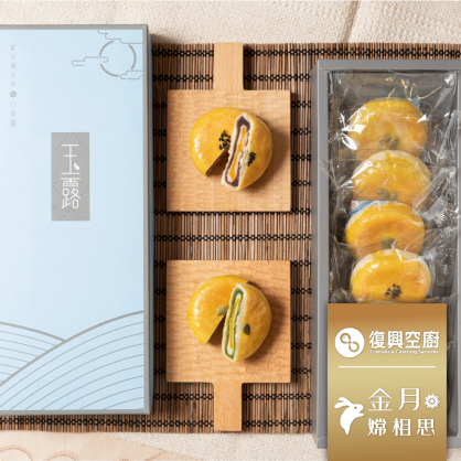 【空廚月餅】金月嫦相思-玉露