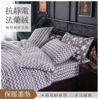 幽幽水波防靜電法蘭絨鋪棉床包兩用被組-加大