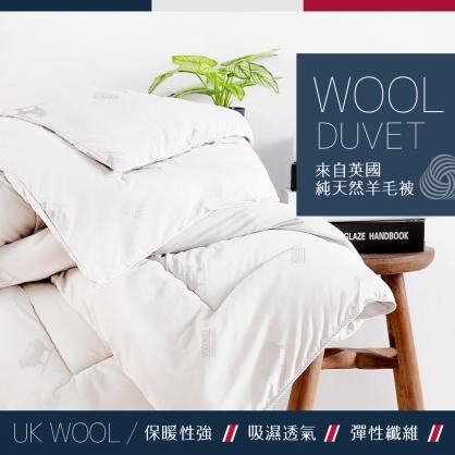 英國羊毛被(標準款)