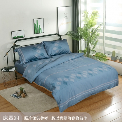 文藝菱格細棉天絲四件式床罩組-雙人