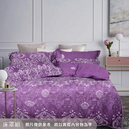 和拓浪漫80支紗綾羅天絲棉床罩組-加大