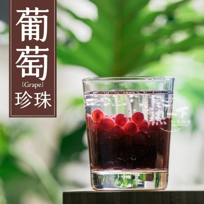 水果粉圓-葡萄