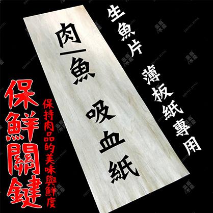 薄板紙/包 (木材紙 / 吸血紙) [M002]