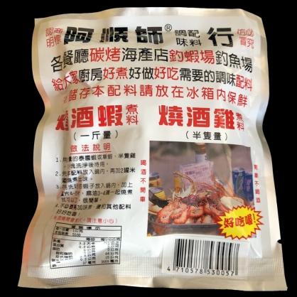 [M014] 阿順師燒酒蝦.雞煮料