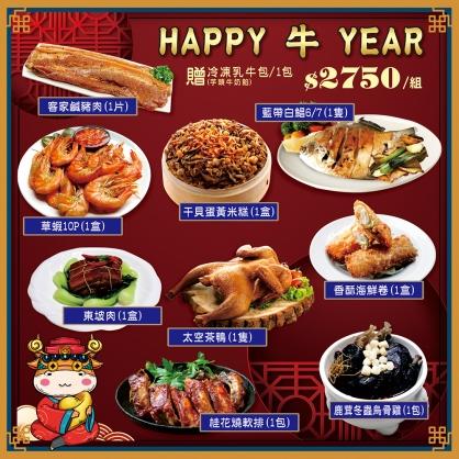 Happy 牛 year 年菜套組A [P011]