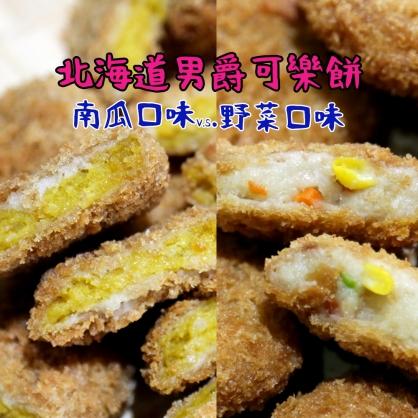 北海道男爵可樂餅/包 (野菜、南瓜口味任選) [J028]