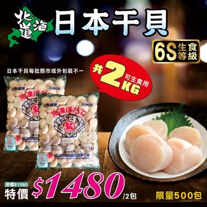 生食干貝6S*2包/組 (共兩公斤) 挑戰直播最低價[S024]