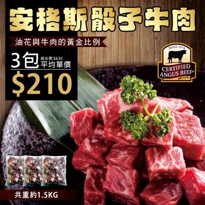 美國安格斯骰子牛肉*3包/組 (共1.5公斤) 挑戰全國最低價 [S026]