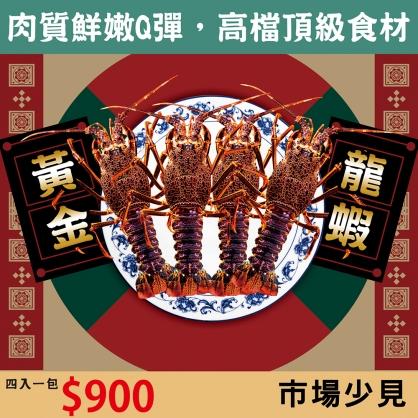 40P活凍黃金龍蝦(4入/包) 挑戰直播最低價 [C071]
