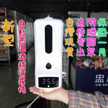 自動測溫酒精噴霧機/組 (含腳架) 保固一個月 6/12後出貨 [U002]