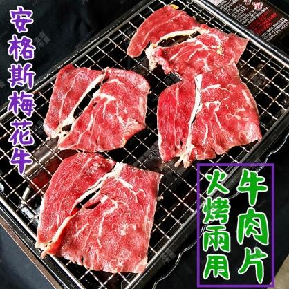 安格斯梅花牛火烤片200g(0.3cm)/盒 火鍋+烤肉 兩吃 [A040]