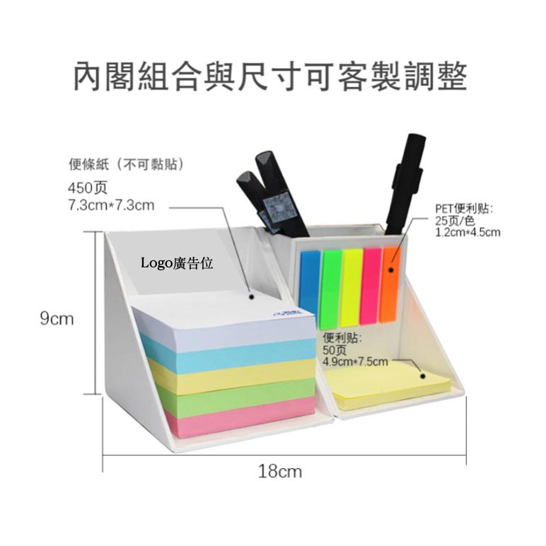 單四方盒便利貼便條紙筆筒組合