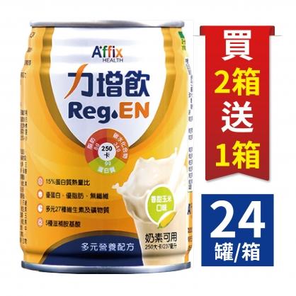 力增飲多元營養配方(香甜玉米)-237ml X24/箱