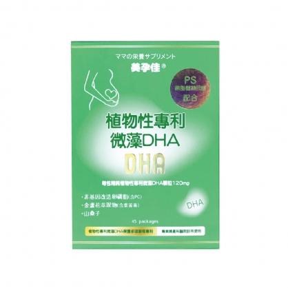 美孕佳植物性專利微藻DHA 2g 45包