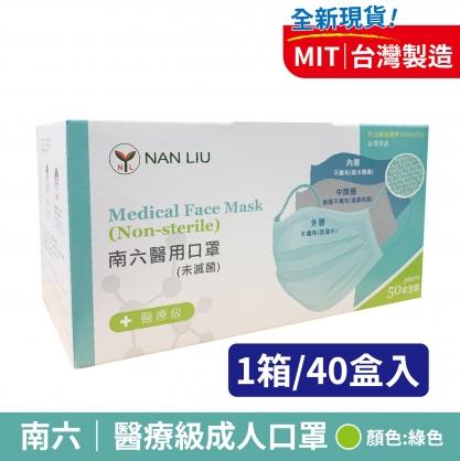 超殺優惠 每盒平均只要$245【1箱40盒】南六 醫療級成人口罩