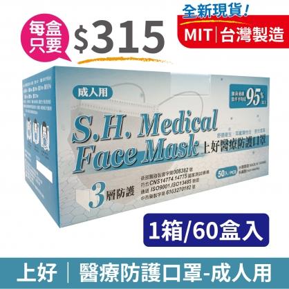 限時超殺優惠 每盒平均只要$315 【1箱60盒】上好醫療防護口罩 (土耳其藍)