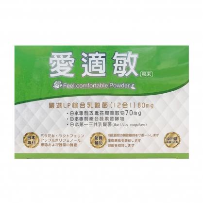 愛適敏LP綜合乳酸菌(盒)