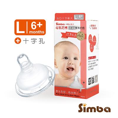 小獅王防脹氣奶嘴寬口十字(L)4入