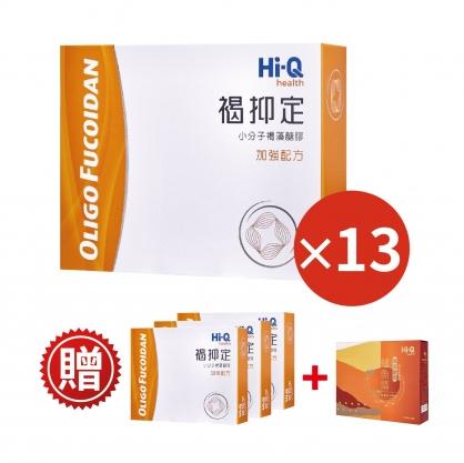 Hi-Q褐抑定(藻寡醣)加強配方 60顆/盒X13贈3【富康活力藥局】