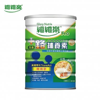 維維樂+鉻補養素(全素)920g