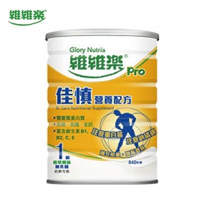 維維樂佳慎營養配方(洗腎前)840g
